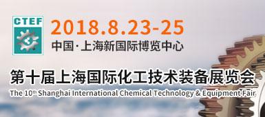 上海国际化工技术装备展览会