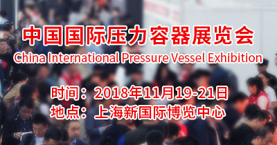 第六届中国(上海)国际压力容器展览会