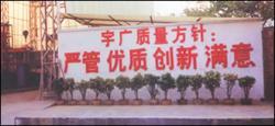 广州市花都区宇广玻璃钢制品厂