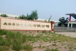庆云县信诚塑业有限公司