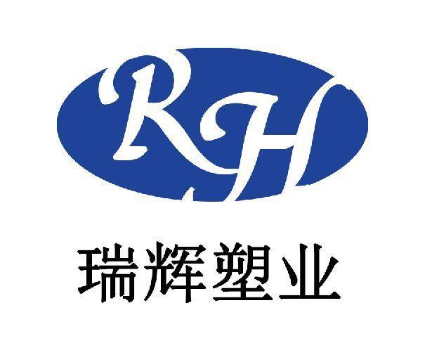 常州瑞辉塑料制品有限公司