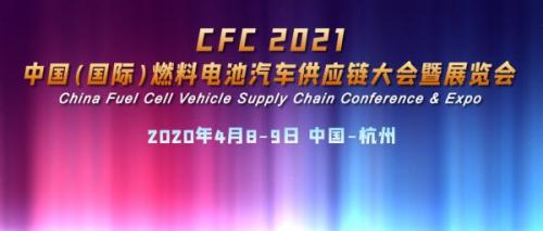 CFC 2021中国(国际)燃料电池汽车供应链大会暨展览会启动