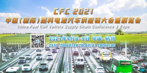 CFC 2021大会议程出炉