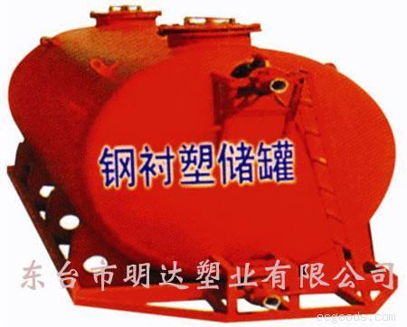 钢塑复合储罐,贮槽,搅拌罐,反应罐,管道