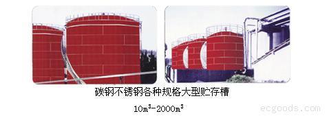 碳钢储运罐