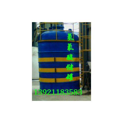 氢氟酸储罐*氢氟酸罐