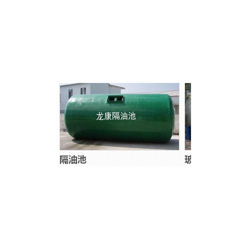 南宁龙康小型大型玻璃钢隔油池