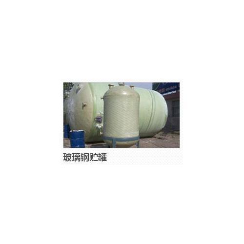 南宁9-100立方玻璃钢工业贮罐