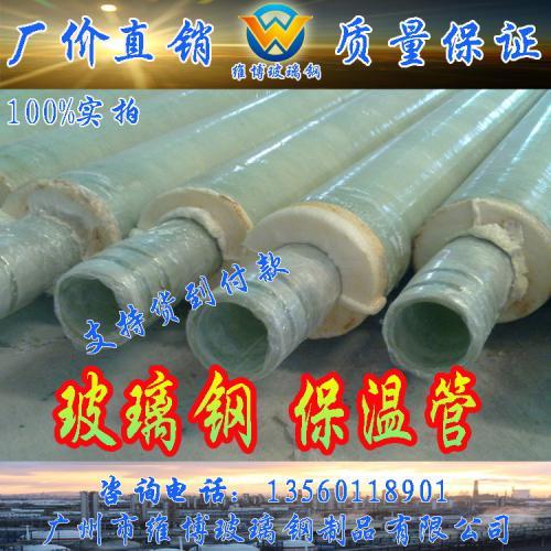 直埋式保温管 玻璃钢保温管