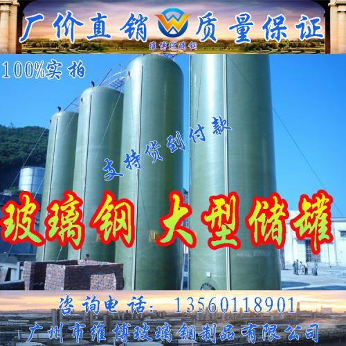 化工储罐 玻璃钢储槽 防腐储罐 玻璃钢储罐