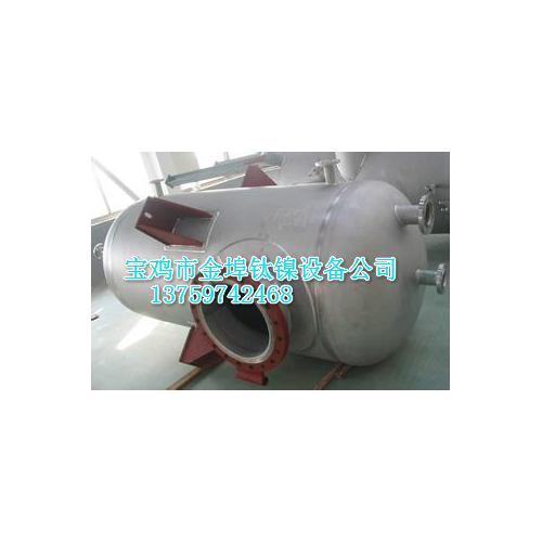 钛盘管,钛钢复合反应釜,镍罐,镍电解槽,钛板,钛棒