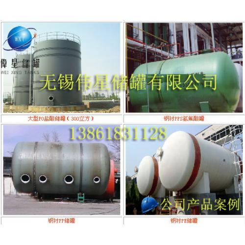 QS-WX系列全塑型耐腐耐高温化工储罐
