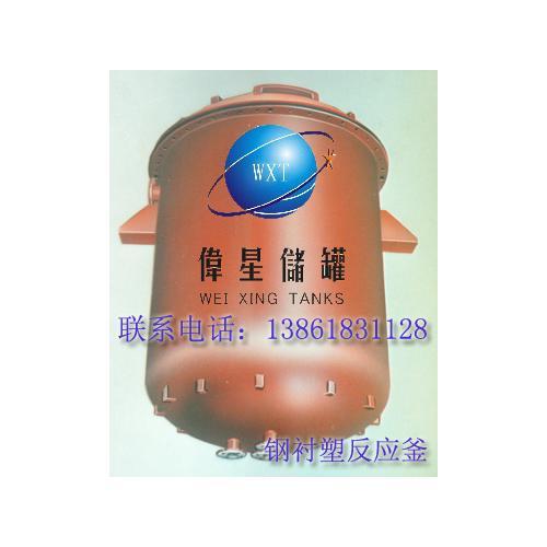 立式钢衬聚乙烯搅拌罐
